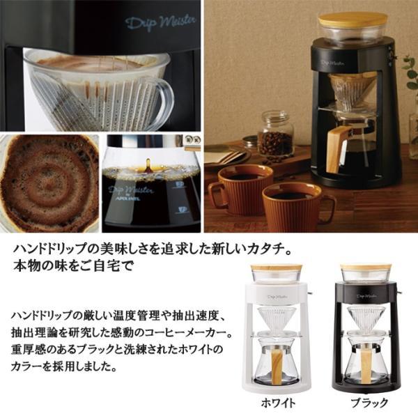 コーヒーメーカー 珈琲 ブラック ホワイト コーヒー 本格 ハンドドリップ ドリップマイスター interior-festa 02