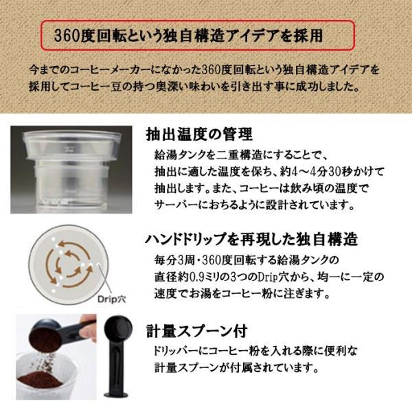コーヒーメーカー 珈琲 ブラック ホワイト コーヒー 本格 ハンドドリップ ドリップマイスター interior-festa 03