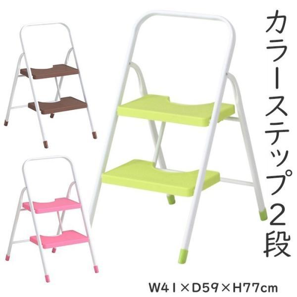 踏み台 折りたたみ 2段 おしゃれ ステップ カラー 脚立 はしご|interior-festa
