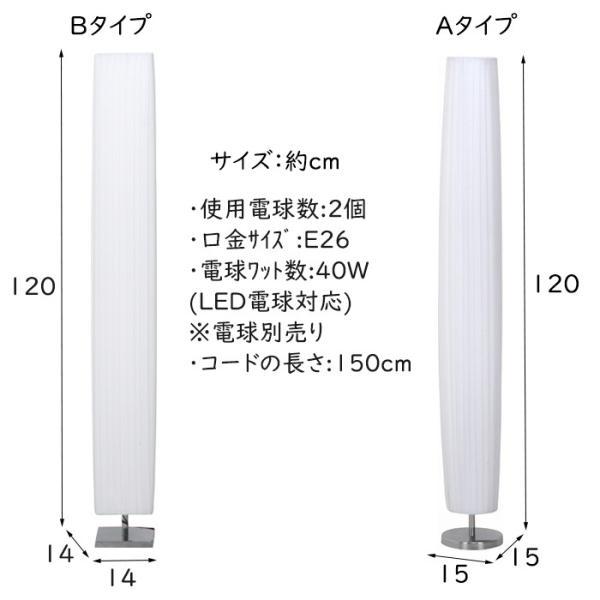 フロアランプ 間接照明 LED対応 フロアライト スタンドライト ランプ おしゃれ interior-festa 04