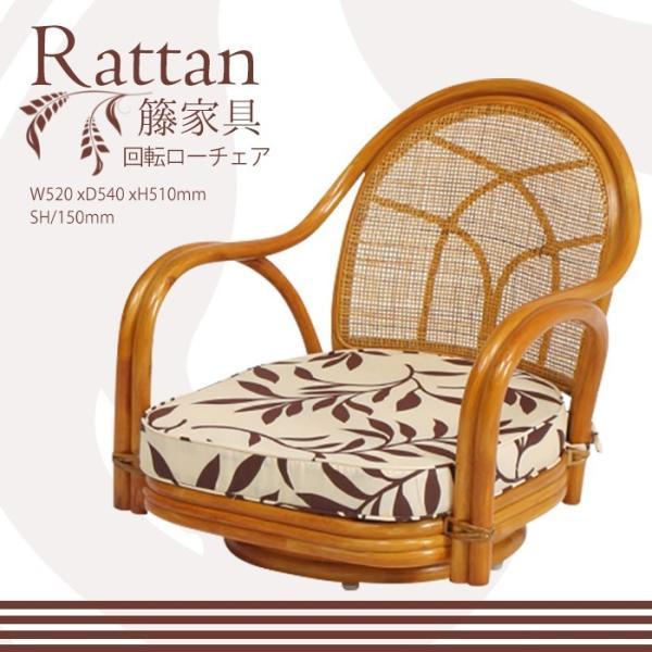 籐座椅子 回転 ロータイプ 立ち上がりが楽 座椅子 和室 interior-festa