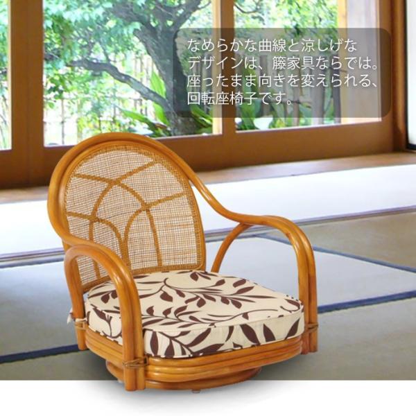 籐座椅子 回転 ロータイプ 立ち上がりが楽 座椅子 和室 interior-festa 02
