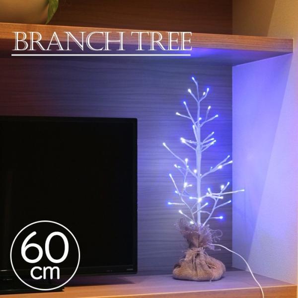 ツリー クリスマス LED ブランチツリー LEDツリー イルミネーション 60cm 庭 エントランス ベランダ|interior-festa