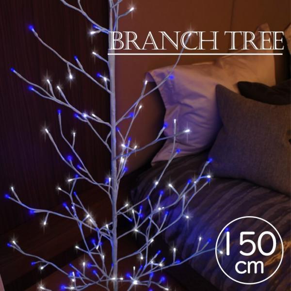 ツリー クリスマス ブランチツリー LEDツリー イルミネーション クリスマスツリー ツリー 150cm 庭 エントランス ベランダ interior-festa