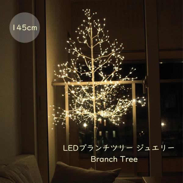 ツリー クリスマス ブランチツリー ジュエリー 145cm LED イルミネーション 北欧 おしゃれ 電飾|interior-festa