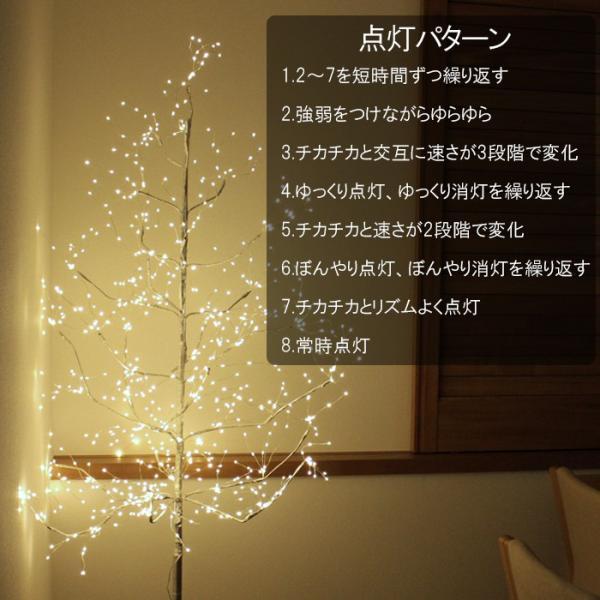 ツリー クリスマス ブランチツリー ジュエリー 145cm LED イルミネーション 北欧 おしゃれ 電飾|interior-festa|05
