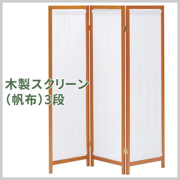 木製スクリーン(帆布)3連 / パーテーション ついたて 間仕切り 送料無料|interior-festa