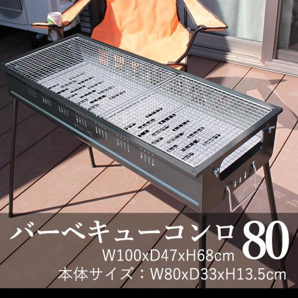 大型 バーベキューコンロ グリル 80cm   8〜10人用|interior-festa