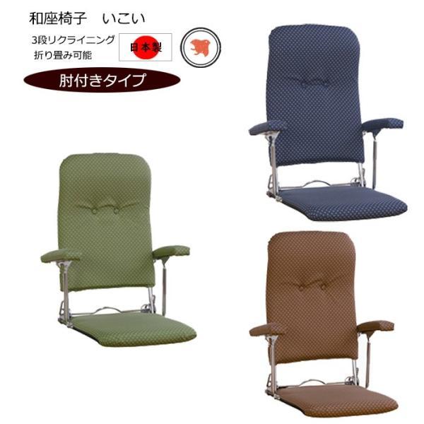 座椅子 肘掛け リクライニング ハイバック座椅子 肘付き たためる 3段調節 肘付座椅子 日本製 interior-festa