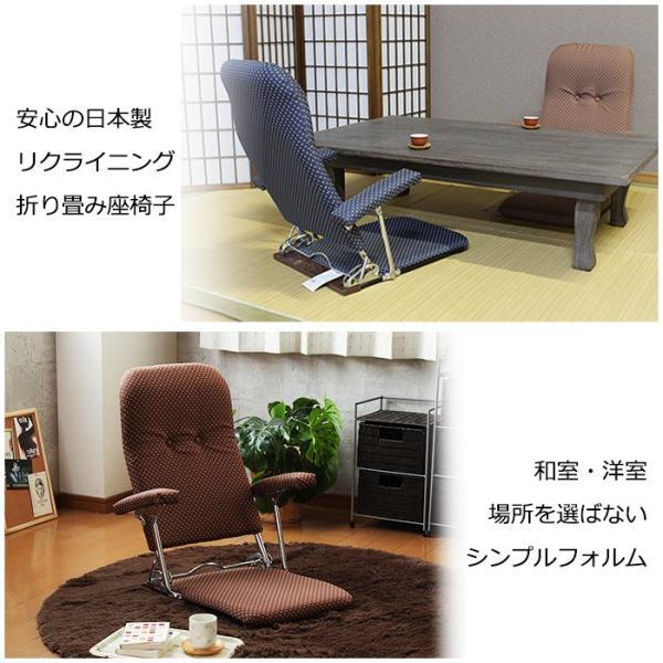 座椅子 肘掛け リクライニング ハイバック座椅子 肘付き たためる 3段調節 肘付座椅子 日本製 interior-festa 02