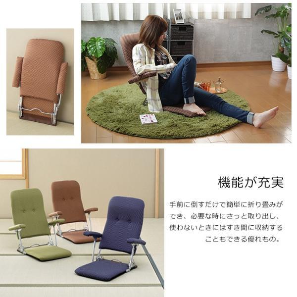座椅子 肘掛け リクライニング ハイバック座椅子 肘付き たためる 3段調節 肘付座椅子 日本製 interior-festa 04