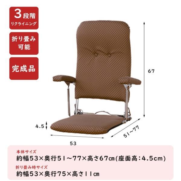 座椅子 肘掛け リクライニング ハイバック座椅子 肘付き たためる 3段調節 肘付座椅子 日本製 interior-festa 05