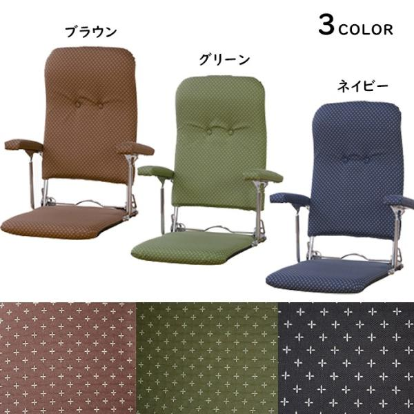 座椅子 肘掛け リクライニング ハイバック座椅子 肘付き たためる 3段調節 肘付座椅子 日本製 interior-festa 06