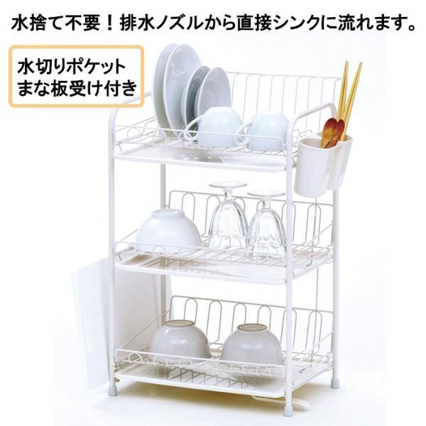 水切りトレー 水切りかご 水切り かご カゴ 水切りラック 3段 水が流れるトレー 食器かご|interior-festa|02