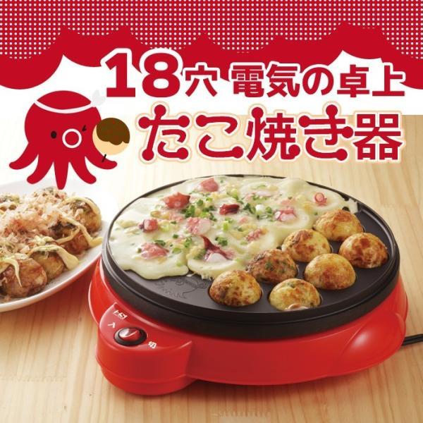 電気たこ焼き器 18穴 丸型 ホットプレート レシピ付|interior-festa