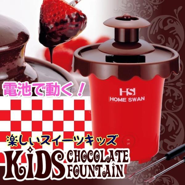 チョコファウンテン(電池式) チョコレートフォンデュセット ミニ 家庭用 ホームパーティー|interior-festa