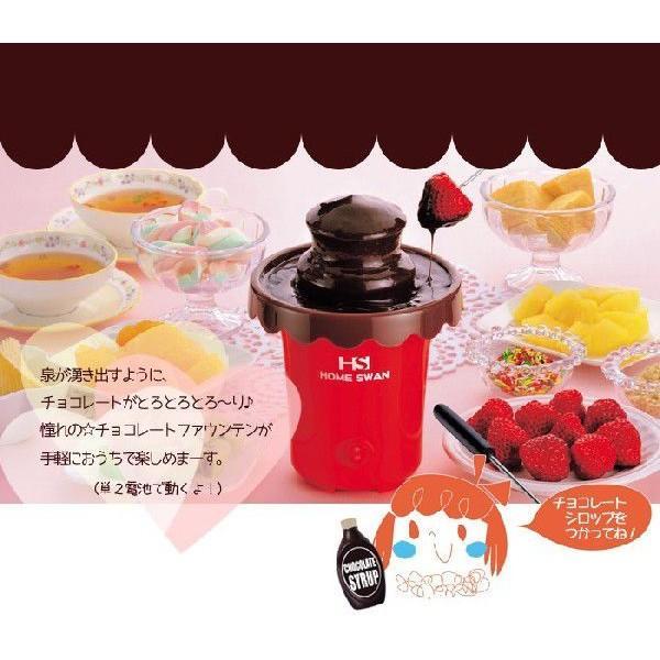 チョコファウンテン(電池式) チョコレートフォンデュセット ミニ 家庭用 ホームパーティー|interior-festa|02