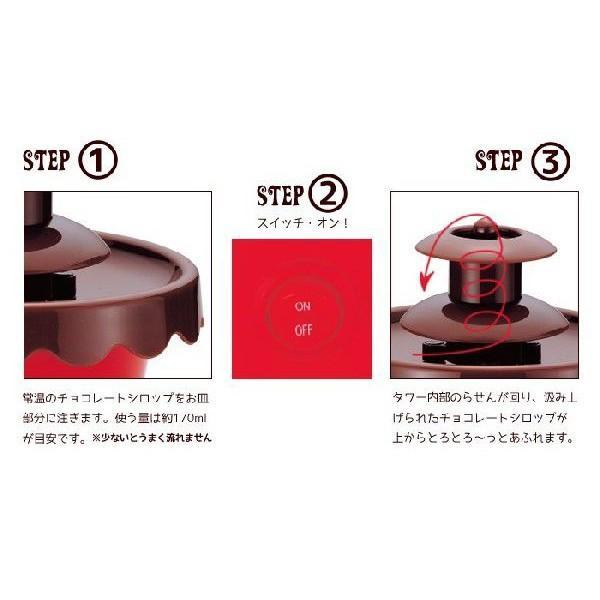 チョコファウンテン(電池式) チョコレートフォンデュセット ミニ 家庭用 ホームパーティー|interior-festa|03