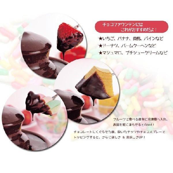 チョコファウンテン(電池式) チョコレートフォンデュセット ミニ 家庭用 ホームパーティー|interior-festa|04