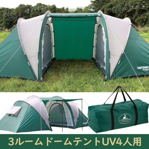 キャンプ用テント ドームテント 大型 4人用 3ルーム インナーテント×2 収納バッグ付き interior-festa