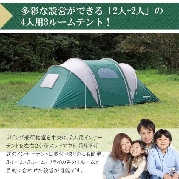 キャンプ用テント ドームテント 大型 4人用 3ルーム インナーテント×2 収納バッグ付き interior-festa 02