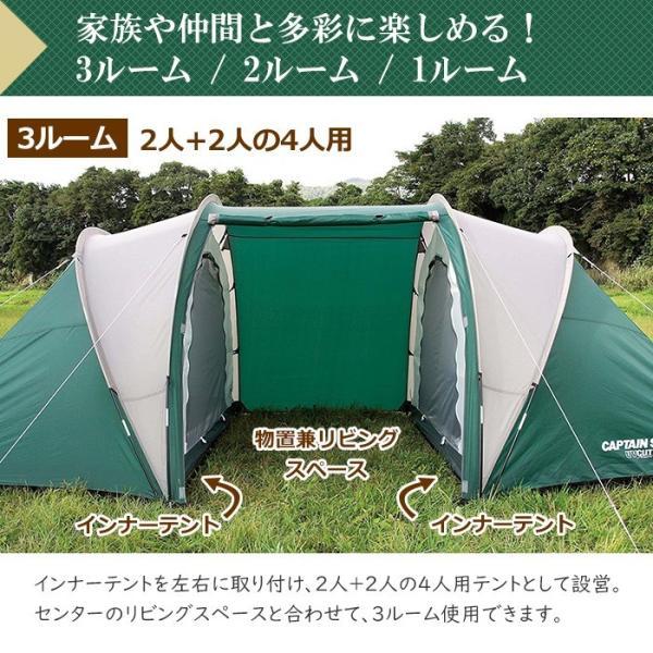 キャンプ用テント ドームテント 大型 4人用 3ルーム インナーテント×2 収納バッグ付き interior-festa 03