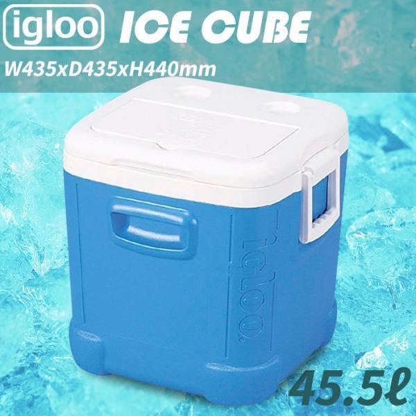 クーラーボックス 保冷 大容量 45.5L イグルー アイスキューブ  アウトドア|interior-festa