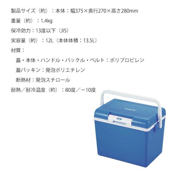 クーラーボックス 中型 12L アウトドア用品 保冷 コンパクト イベント バーベキュー|interior-festa|03