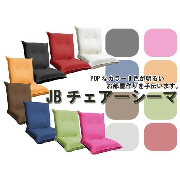 処分セール 座椅子 リクライニング リラックス ワッフル JBチェア|interior-festa|02