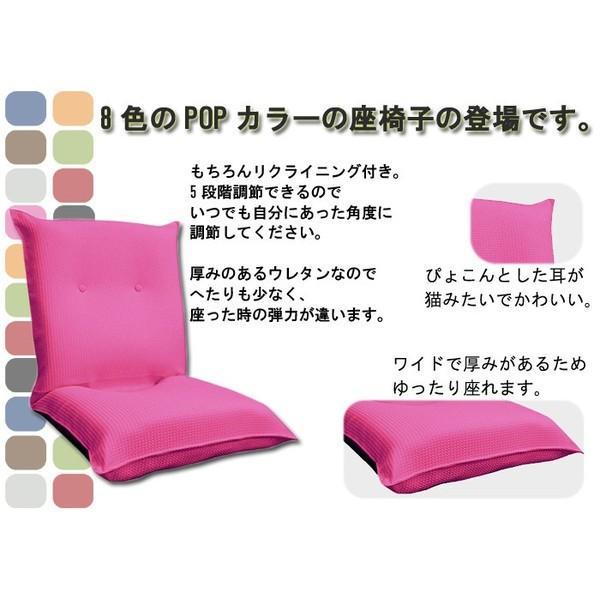 処分セール 座椅子 リクライニング リラックス ワッフル JBチェア|interior-festa|03
