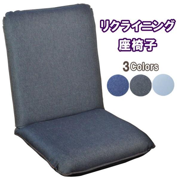 デニム 座椅子 コンパクト 日本製 リクライニング おしゃれ|interior-festa