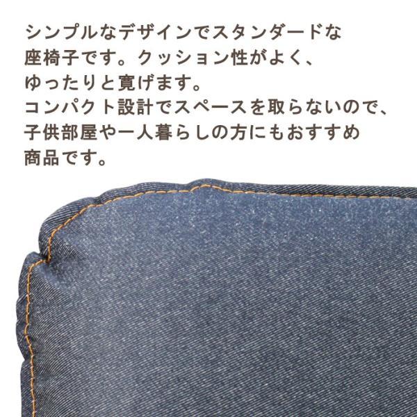 デニム 座椅子 コンパクト 日本製 リクライニング おしゃれ|interior-festa|02