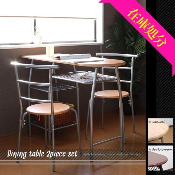 ダイニングテーブル 3点セット カウンターテーブル 2人用 パイプ 収納付き おしゃれ 処分セール interior-festa