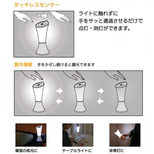 充電式タッチレスLEDライト / ライトに触れずに点灯・消灯|interior-festa|04