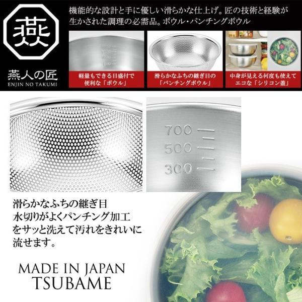 ボウル ステンレス セット 日本製 目盛り付き 燕人の匠 ボウル21cm&15cm|interior-festa|03