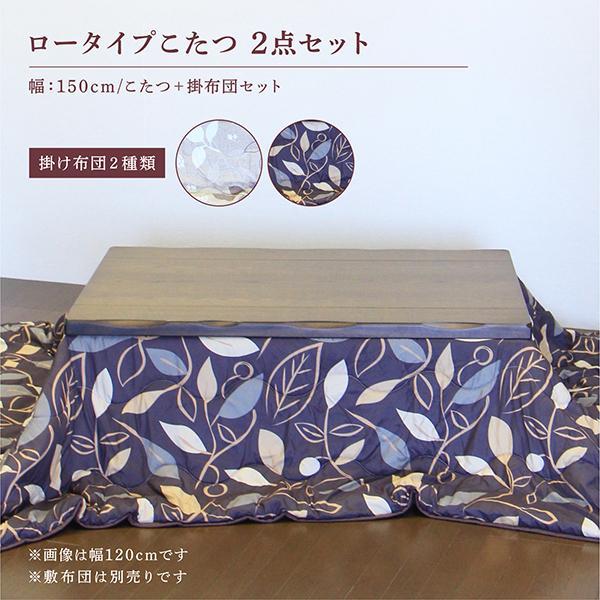 こたつセット 幅150cm テーブル 布団 3点セット 和風 家具調 長方形