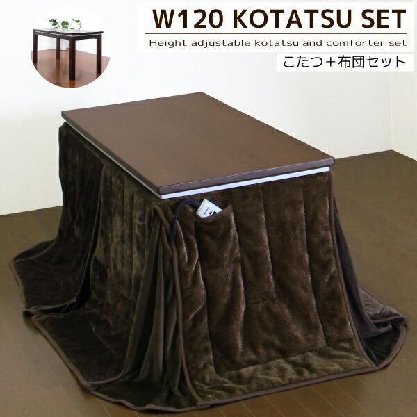 ダイニングこたつテーブルセット ハイタイプ 高さ調節 6段階 幅120cm こたつ布団付き 北欧