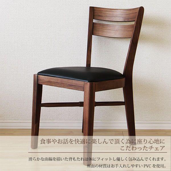 ダイニングテーブルセット 4人用 5点セット 北欧 カフェ ウォールナット無垢|interior-more|05