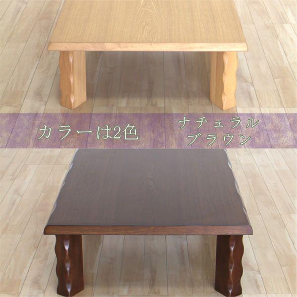 座卓 ローテーブル 折りたたみ 幅150cm interior-more 05