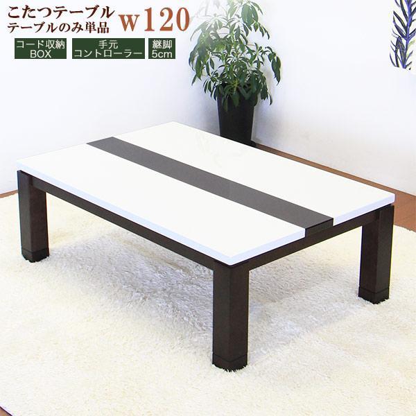 こたつ テーブル コタツ 長方形 幅120cm 鏡面 |interior-more