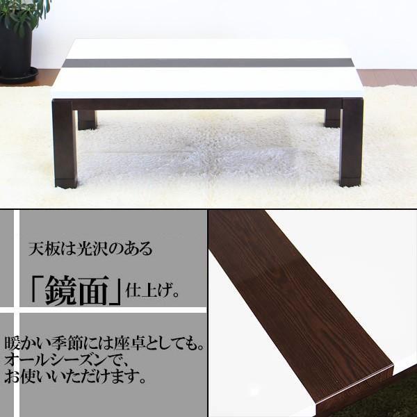 こたつ テーブル コタツ 長方形 幅120cm 鏡面 |interior-more|02