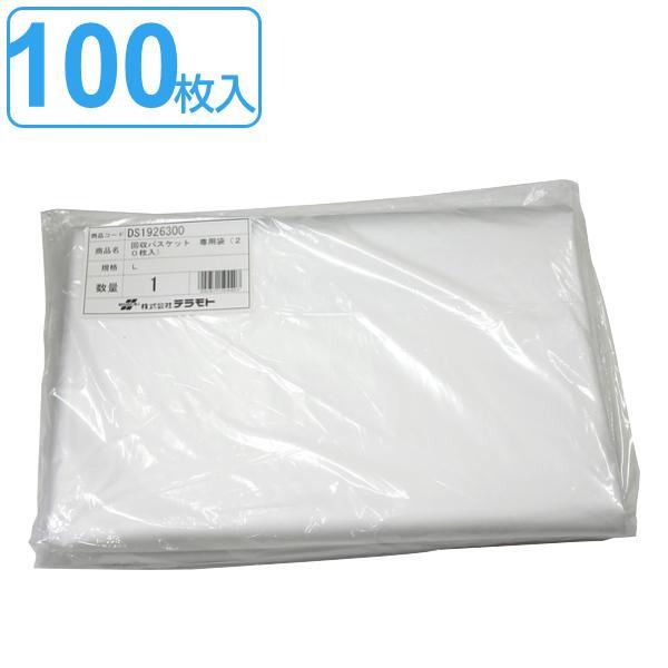 (法人限定) 業務用 ゴミ袋 資源ゴミ 回収バスケットL専用袋 100枚入 20枚入×5セット ( ごみ袋 ビニール袋 専用袋 回収バスケット )