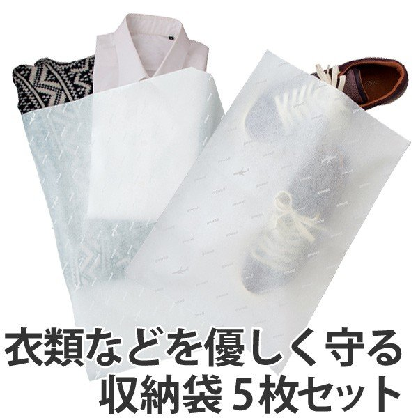 トラベルポーチ トラベルバッグ おてがる収納袋 5枚セット ( 不織布 収納袋 収納用品 )