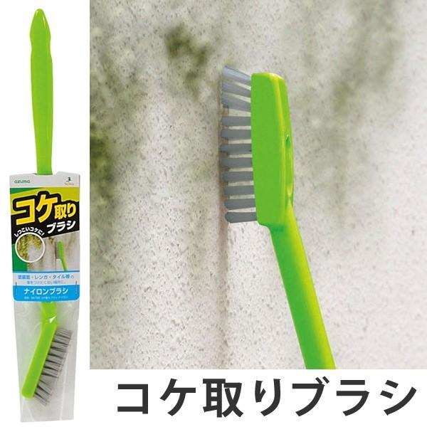 コケ取りブラシ ナイロン ( 掃除 清掃 ブラシ 屋外 コケ 汚れ )