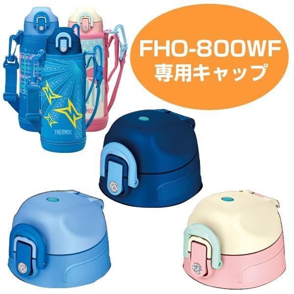 キャップユニット(パッキンセット付) 水筒 部品 サーモス(thermos) FHO-800WF 専用 ( すいとう パーツ 飲み口 )