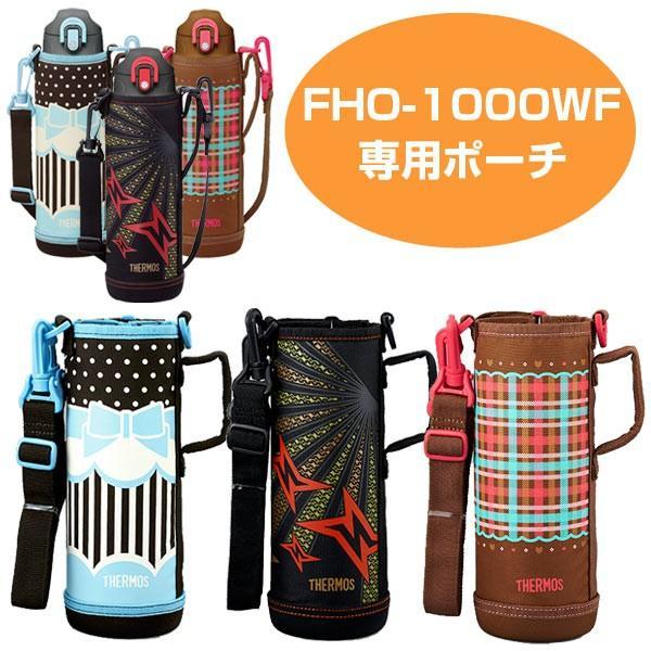 ハンディポーチ(ストラップ付) 水筒 部品 サーモス(thermos) FHO-1000WF 専用 ( すいとう パーツ 水筒カバー )