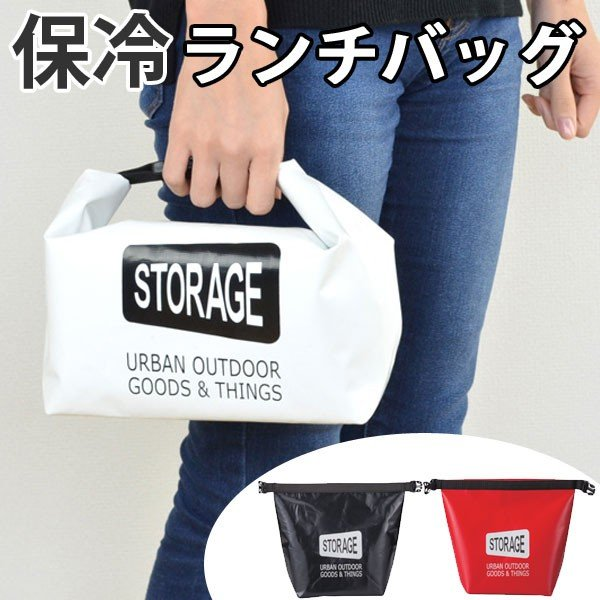 RoomClip商品情報 - ランチバッグ 保冷 TLバッグ STORAGE ( 送料無料 保冷バッグ お弁当グッズ お弁当袋 )