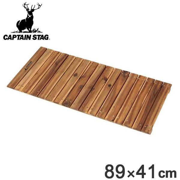 アウトドア ボード フリー 89×41cm 木製板 キャプテンスタッグ CAPTAIN STAG ( ピクニック フリーボード 90cm 40cm 長方形 すのこ 木製板 )