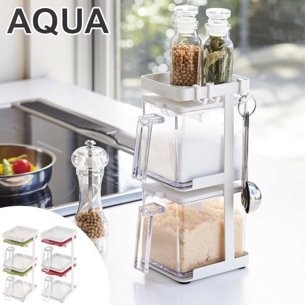 調味料ストッカー2個&ラック3段セット スリム AQUA アクア フック付き ( スパイスラック 調味料入れ 調味料容器 )