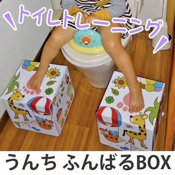 トイレ 踏み台 ふんばるBOX 子供 トイレトレーニング 幼児 ダンボール ( ステップ ふみ台 トイトレ 踏ん張れる )
